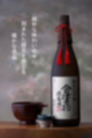 会津中将_特醸酒