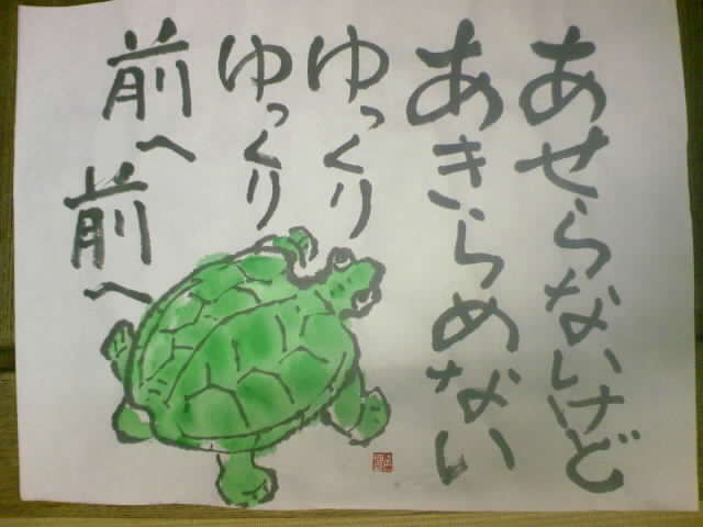 etegami_kame.JPG