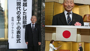 坂井杜氏、現代の名工として表彰