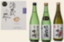 会津中将 地酒セットZ