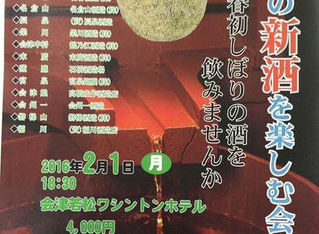 第17回会津の新酒を楽しむ会