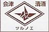 tsurunoe-kamon.jpg