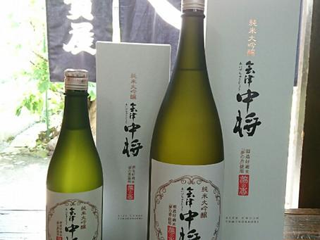 会津中将 純米大吟醸 夢の香 発売開始