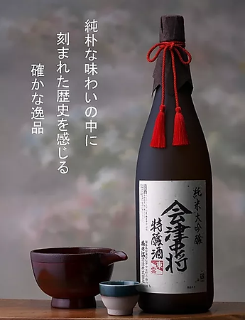 aidzu-chujyo.jpg