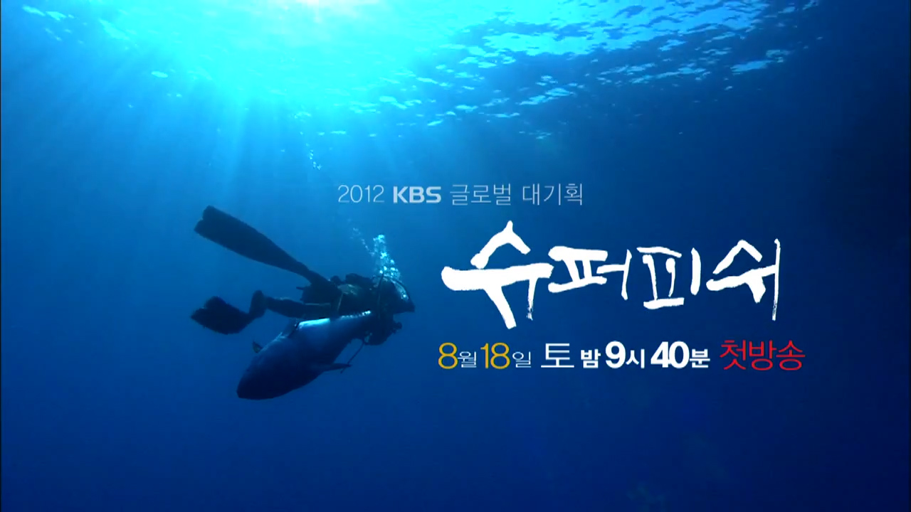 Super Fish KBS Korea