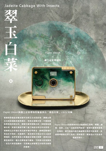 Jade cabbage / Taiwan National Palace Museum / 2018