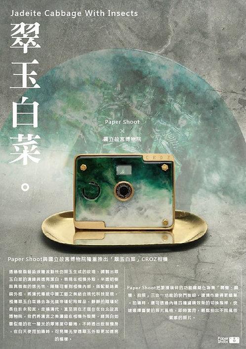 翠玉白菜相機 - 台北故宮博物館授權 特別版