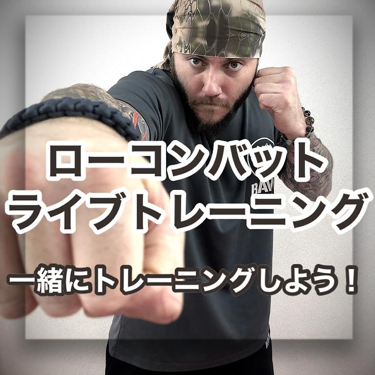 【ローコンバット】ライブトレーニング
