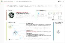 カスタマージャーニーインサイト探索&価値算定 Insight Bank / Insignt BankTeller