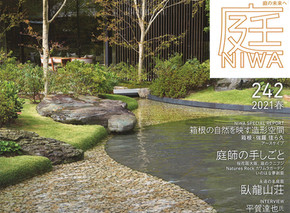 【MEDIA】MUNI KYOTOと代表の平賀のインタビューが庭NIWA第242号に掲載されました。