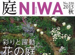 【MEDIA】としまエコミューゼタウンが庭NIWA第220号に掲載されました。