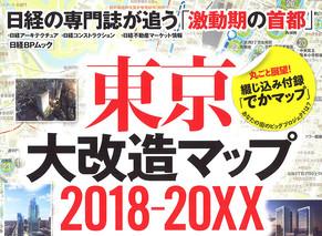 【MEDIA】池袋西口公園と日本橋室町三丁目第一種市街地再開発事業A地区が東京大改造マップに掲載されました。