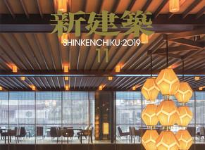 【MEDIA】ミライon(長崎県立長崎図書館等)が新建築2019年11月号に掲載されました。