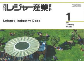 【MEDIA】GREEN SPRINGSがレジャー産業2021年1月号に掲載されました。