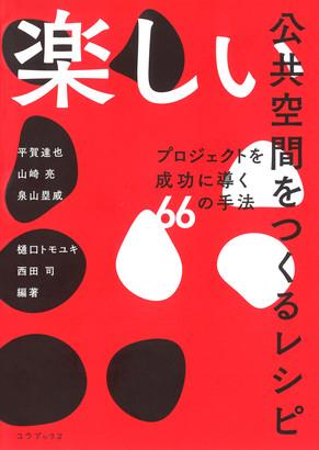【TOPIC】代表の平賀による編著「楽しい公共空間をつくるレシピ」が出版されました。