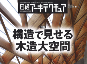 【MEDIA】GREEN SPRINGSが日経アーキテクチュアNo.1171に掲載されました。