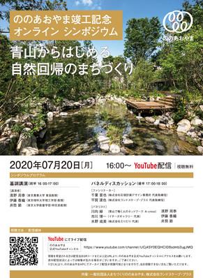【EVENT】「ののあおやま」の竣工を記念してオンラインシンポジウムを開催します。