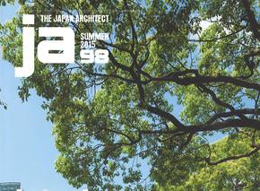 【MEDIA】東京工業大学大岡山キャンパスがja第98号に掲載されました。