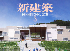 【MEDIA】京都女子大学図書館が新建築2018年3月号に掲載されました。