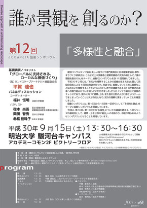 【EVENT】JCCA×JIA協働シンポジウムで代表の平賀が基調講演を行います。