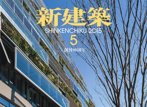 【MEDIA】としまエコミューゼタウンが新建築2015年5月号に掲載されました。