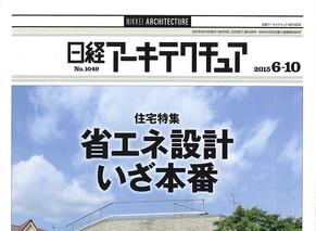 【MEDIA】としまエコミューゼタウンが日経アーキテクチュア第1049号に掲載されました。