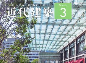 【MEDIA】日本橋室町三井タワー COREDO室町テラスが近代建築2020年3月号に掲載されました。