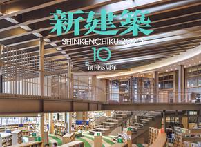 【MEDIA】MUNI KYOTOが新建築2020年10月号に掲載されました。