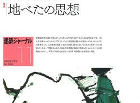 【MEDIA】弊社が携わる豊島区池袋での取り組みが建築ジャーナル2019年11月号に取り上げられました。