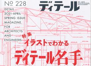 【MEDIA】MUNI KYOTOがディテール第228号に掲載されました。