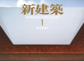 【MEDIA】池袋西口公園 GLOBAL RINGが新建築2020年1月号に掲載されました。