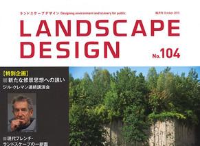 【MEDIA】としまエコミューゼタウンがランドスケープデザイン第104号に掲載されました。