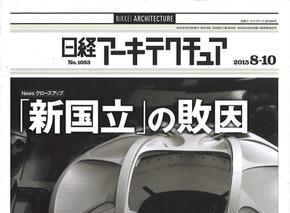 【MEDIA】二子玉川ライズⅡ期事業が日経アーキテクチュア第1053号に掲載されました。