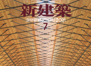 【MEDIA】江北町みんなの公園が新建築2021年7月号に掲載されました。