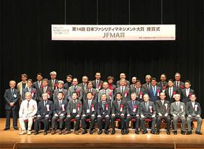 【AWARD】南池袋公園が日本ファシリティマネジメント大賞の優秀賞を受賞しました。