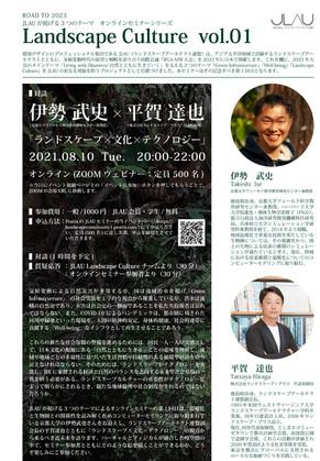 【EVENT】「ランドスケープ×文化×テクノロジー」をテーマにオンラインセミナーを開催します。