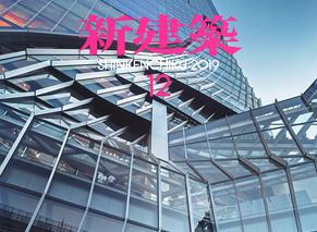 【MEDIA】日本橋室町三井タワー COREDO室町テラスが新建築2019年12月号に掲載されました。