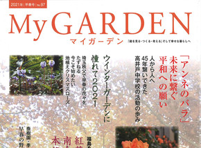 【MEDIA】日本橋三越本館屋上「日本橋庭園」がマイガーデン第97号に掲載されました。