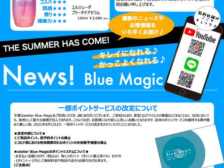 【Blue Magic 夏のキャンペーンとお知らせ】