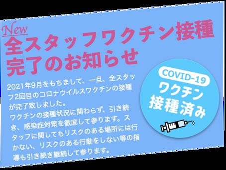 【全スタッフ、新型コロナウイルスワクチン接種完了のお知らせ】