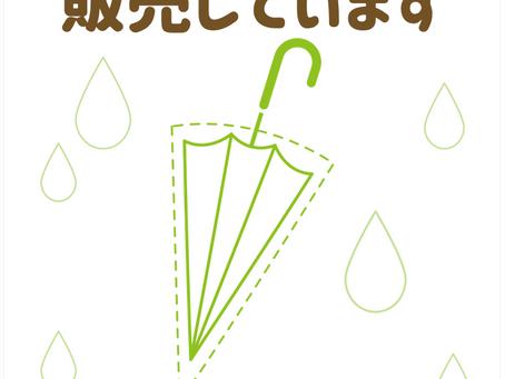 傘の販売をはじめました!