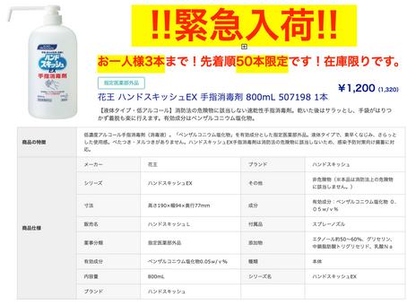 【花王 手指消毒 ハンドスキッシュEX 800ml 緊急入荷のお知らせ】