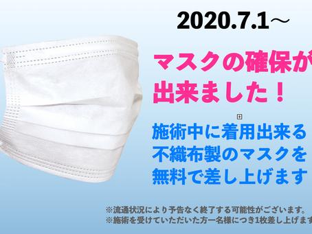 施術用マスク無料配布のお知らせ