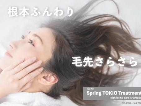 新メニュー「Spring TOKIO トリートメント」のご案内