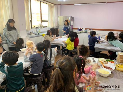 지역아동센터 교육 - '식빵 피자' 만들기