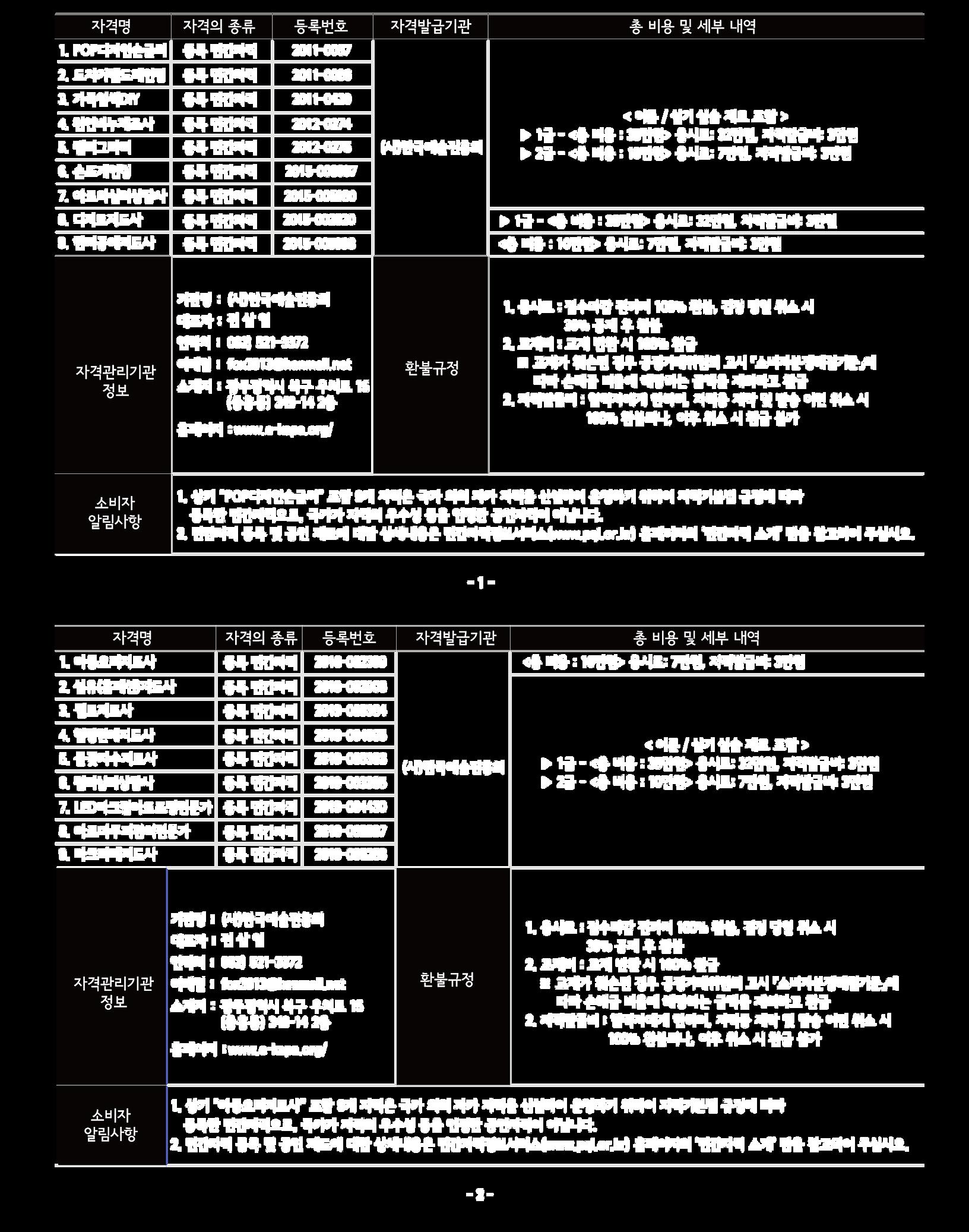 민간자격양식(다수)완성.png