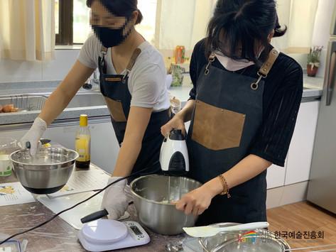 체험 활동(베이킹) - '파운드 케이크' 만들기