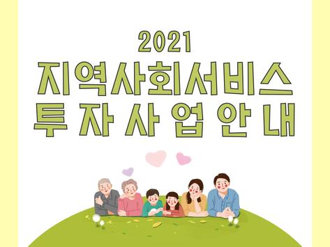 2021 지역사회서비스투자사업 이용자 모집 안내
