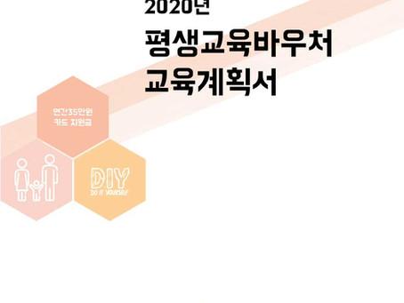 2020년 평생교육바우처 교육계획서 안내