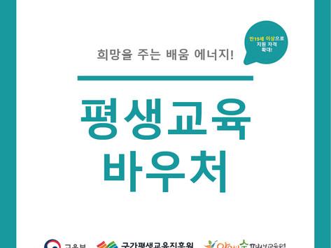 평생교육바우처 이용자 2차 모집 안내